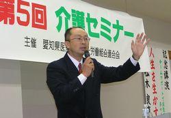 永田事務局長