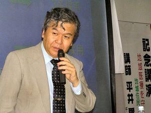 平井愛山先生