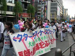 10.18中央集会パレード