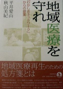 平井愛山先生書籍